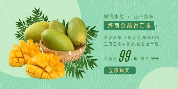 芒果水果鲜果