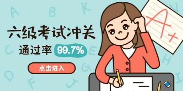 六級考試沖關
