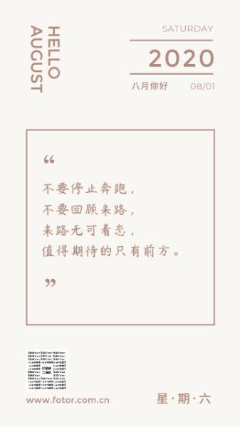 简约文艺8月月签日签夏季