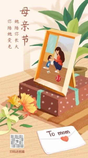 母亲节快乐手机海报模板