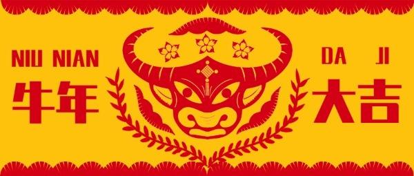 传统大气牛年春节