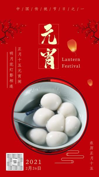 红色中国风元宵节吃汤圆节日祝福手机海报模板