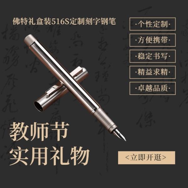 金色中式教师节礼物
