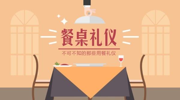 餐桌礼仪文化