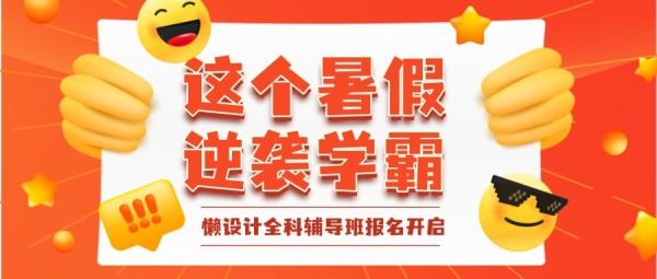 橙色暑期全科辅导班课程宣传公众号封面大图模板