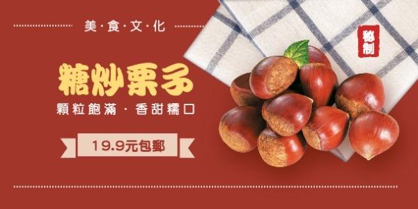 秋季美食糖炒栗子