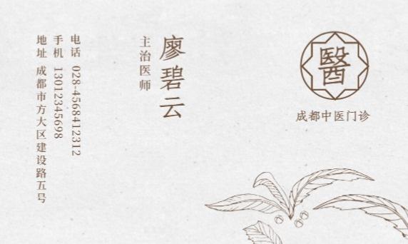 褐色中国风中医门诊医生