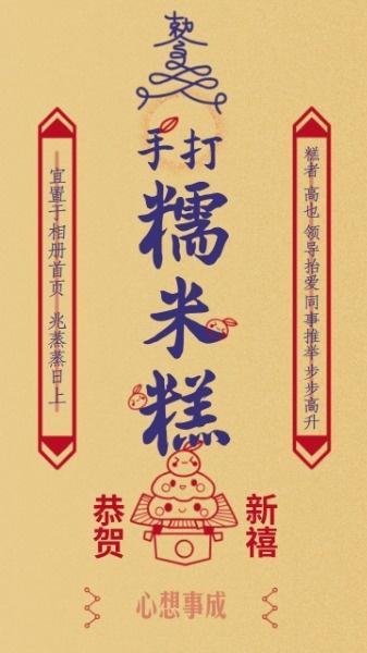 新春新年快乐