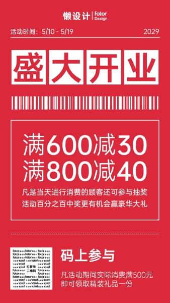 红色简约开业大促手机海报模板
