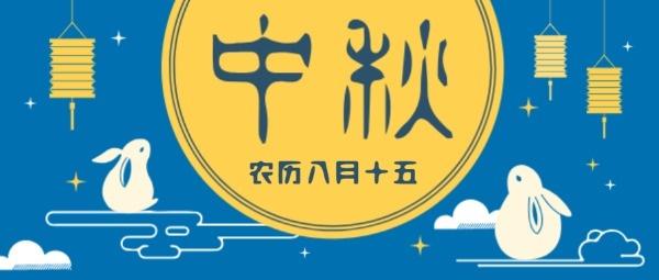 中秋节农历八月十五