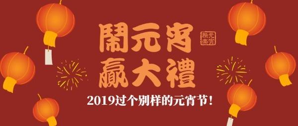 闹元宵赢大礼插画