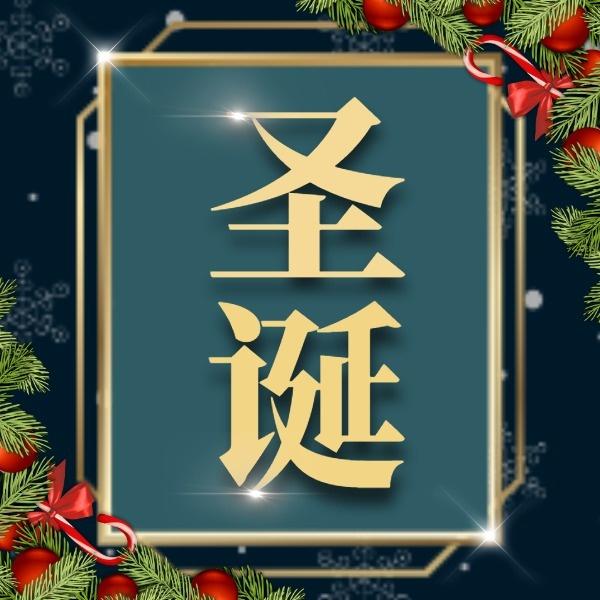 蓝色简约圣诞节祝福