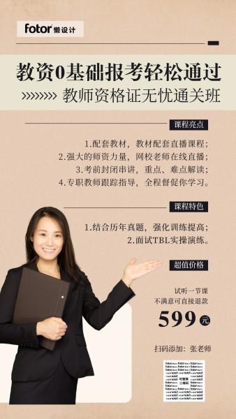 褐色简约教师资格证考试培训课程手机海报模板