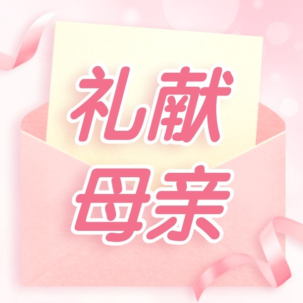 粉色渐变礼献母亲公众号封面小图模板