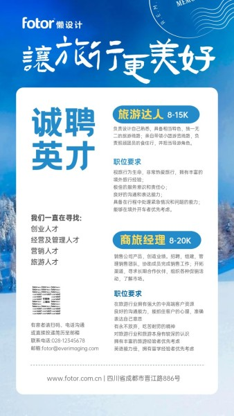 蓝色简约旅行社招聘手机海报模板