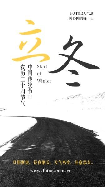 农历二十四节气立冬