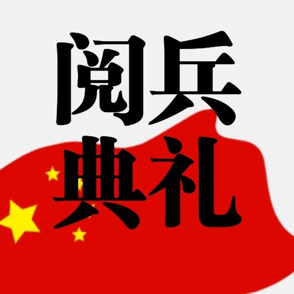 红色简约国庆节大阅兵