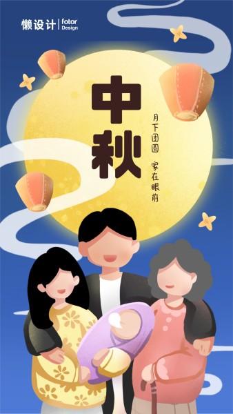 蓝色中秋佳节夜空祈福月亮高照家人团圆手机海报模板