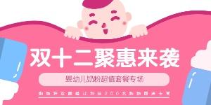 双十二婴幼儿奶粉促销