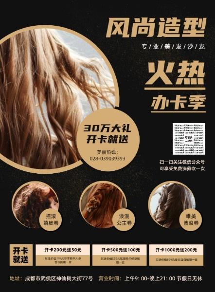 棕色美发沙龙理发店促销活动