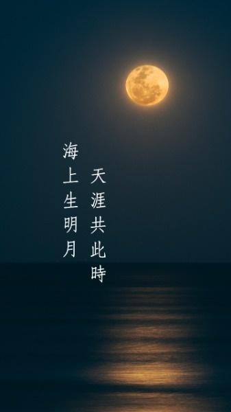 简约中秋满月
