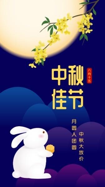 中秋佳节团圆赏月