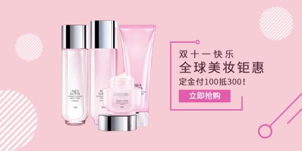 双十一全球美妆钜惠活动