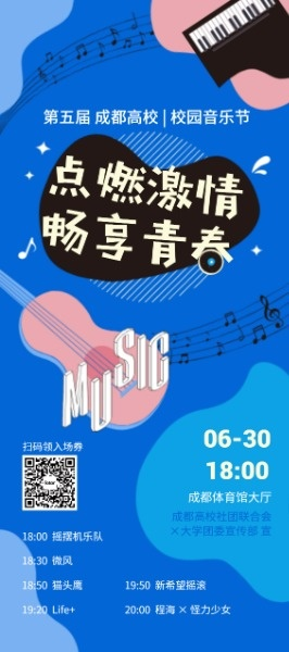 蓝色小清新校园音乐节