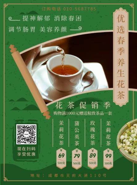 春季养生花茶