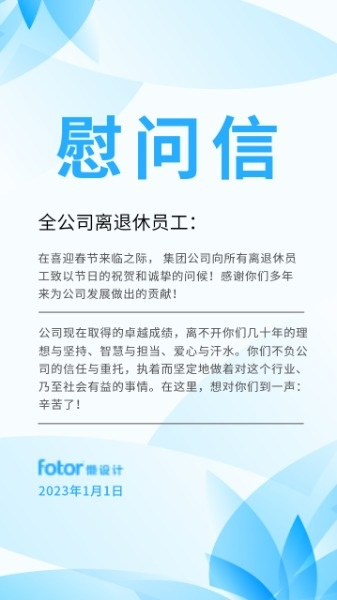 蓝色插画公司慰问信