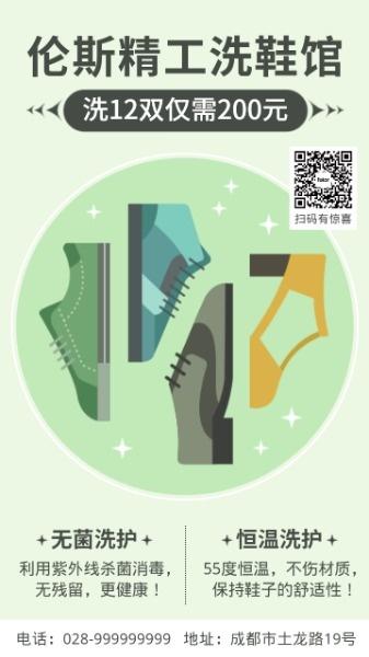創意矢量風格洗鞋服務廣告