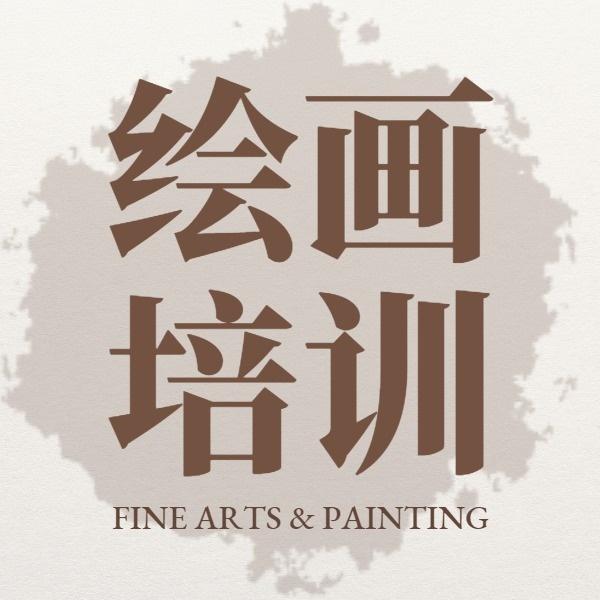 褐色复古美术绘画培训