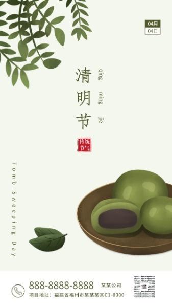 绿色清明节中国传统文化青团手绘