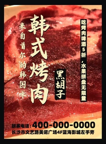 韩式烤肉美食促销活动