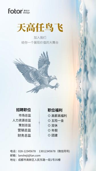 蓝色简约商务大气招聘宣传手机海报模板