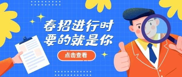 蓝色春招招聘招人插画