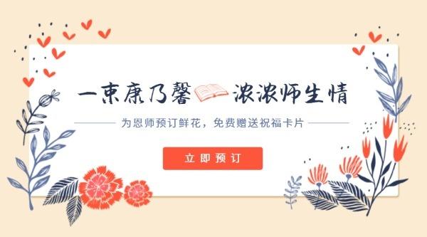 教师节信封康乃馨