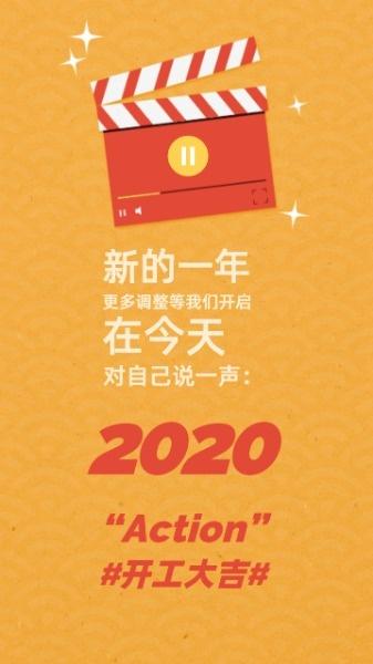 2020开工大吉