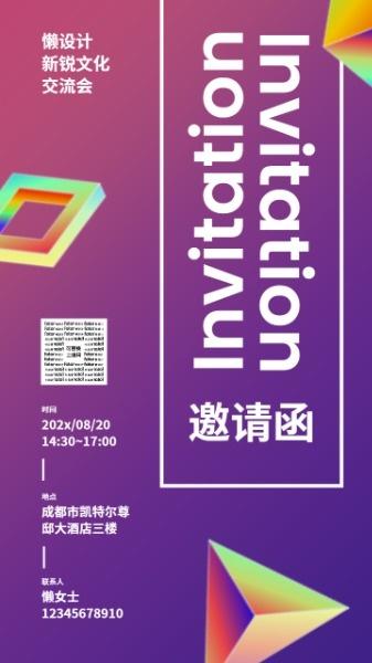 紫色渐变科技风新锐文化交流会
