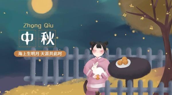 中秋节团圆女生咸鸭蛋