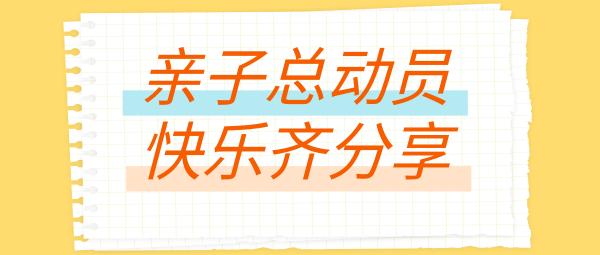 亲子总动员亲子活动公众号封面大图模板
