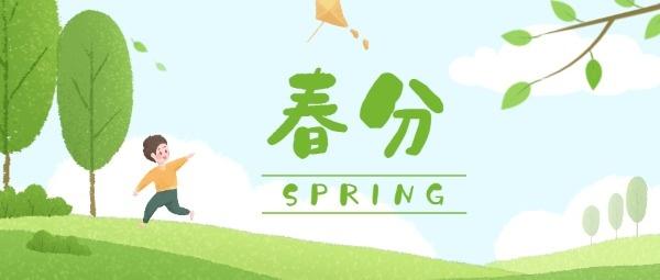 二十四节气春分放风筝