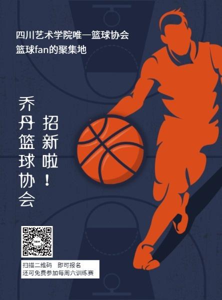 创意矢量篮球协会比赛竞赛体育运动