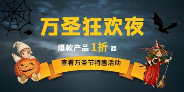 萬圣節特惠活動淘寶banner