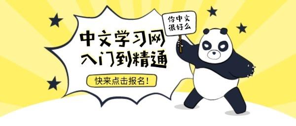 中文学习培训机构