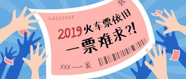 春节春运抢票预购火车票服务推广