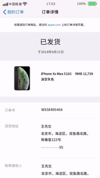 IPhone苹果手机物流发货截屏