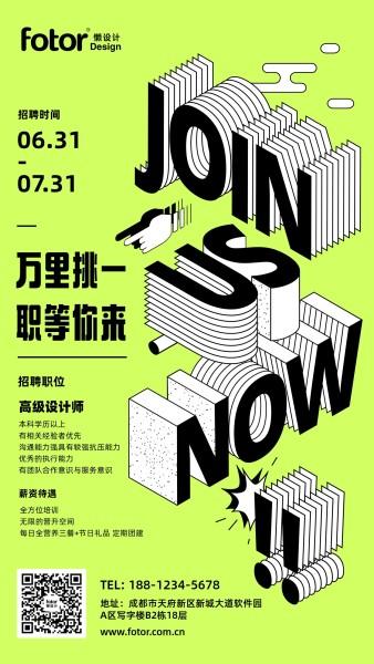 黄色立体创意字体招聘招人手机海报模板