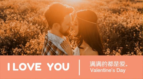 情人节满满的都是爱