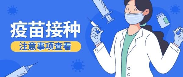 疫苗接种宣传专题蓝色卡通插画